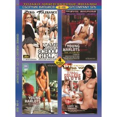 Сборник фильмов S-473