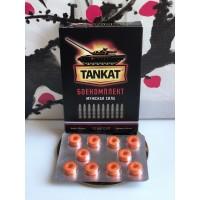 TANKAT для мужчин 10 оранжевых таблеток E-0154
